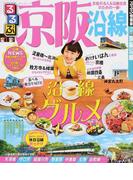 るるぶ京阪沿線 (るるぶ情報版 近畿)