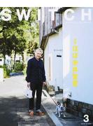 SWITCH VOL.35NO.3(2017MAR.) ほぼ糸井重里
