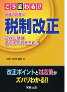 平成29年度の税制改正 こう変わる!! これだけはおさえておきたい!!