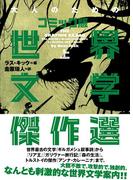 【全1-2セット】「大人のためのコミック版世界文学傑作選」シリーズ