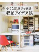 小さな部屋でも快適!収納アイデア帳 狭くても。モノが多くても。