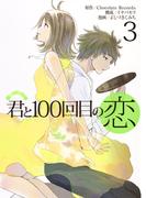 君と100回目の恋 3 (ヤングジャンプコミックス)(ヤングジャンプコミックス)