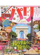 パリ mini 2017