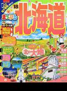 北海道 '18 (まっぷるマガジン 北海道)