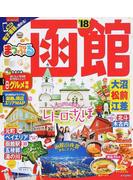 函館 大沼・松前・江差 '18