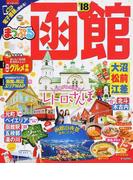 函館 大沼・松前・江差 '18 (まっぷるマガジン 北海道)