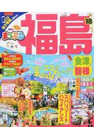 福島 会津・磐梯 '18