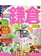 鎌倉 江の島 '18