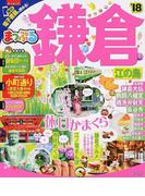 鎌倉 江の島 '18 (まっぷるマガジン 関東)