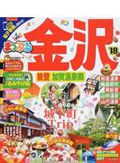 金沢 能登・加賀温泉郷 '18