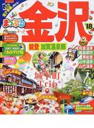 金沢 能登・加賀温泉郷 '18 (まっぷるマガジン 北陸)