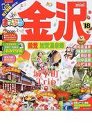 金沢 能登・加賀温泉郷 mini '18 (まっぷるマガジン 北陸)