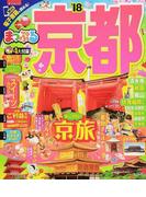 京都 '18 (まっぷるマガジン 関西)