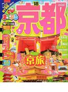 京都 mini '18 (まっぷるマガジン 関西)