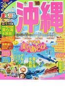 沖縄 '18 (まっぷるマガジン 沖縄)