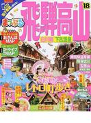 飛騨高山 白川郷・下呂温泉 '18 (まっぷるマガジン 東海)
