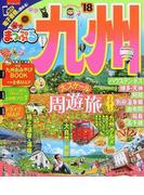 九州 '18 (まっぷるマガジン 九州)
