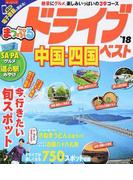 ドライブ中国・四国ベスト '18 (まっぷるマガジン 中国)