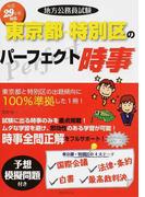 地方公務員試験東京都・特別区のパーフェクト時事 平成29年度対応