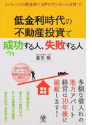 低金利時代の不動産投資で成功する人、失敗する人 レバレッジの黄金率で3戸のワンルームを持つ! 東京の中古ワンルームで長期安定収入を得る!