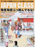 JAPAN CLASS 毎度毎度ぶっ飛んでるな! のべ766人の外国人のコメントから浮かび上がる日本