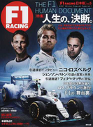 F1 RACING日本版 Vol.5(2017Winter Season Special!) 人生の、決断。THE F1 HUMAN DOCUMENT