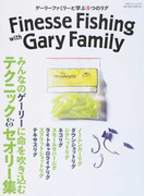 Finesse Fishing with Gary Family ゲーリーファミリーと学ぶ8つのリグ