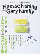 Finesse Fishing with Gary Family ゲーリーファミリーと学ぶ8つのリグ (別冊つり人)