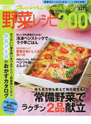 野菜レシピ200 2017 (オレンジページCooking)