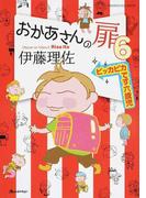 おかあさんの扉 6 ピッカピカです六歳児 (オレンジページムック ORANGEPAGE BOOKS)
