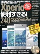 2017年最新版 Xperia便利すぎる! 240のテクニック