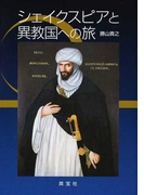 シェイクスピアと異教国への旅
