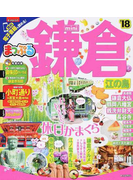 鎌倉 江の島 mini '18