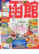 函館 大沼・松前・江差 mini '18 (まっぷるマガジン 北海道)(マップルマガジン)