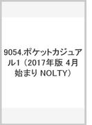 9054 ポケットカジュアル1(ブラック) 4月始まり