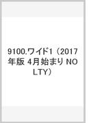 9100 ワイド1(黒) 4月始まり