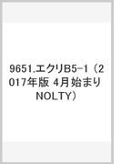 9651 エクリB5-1(ブラック) 4月始まり