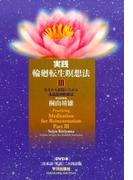 実践輪廻転生瞑想法 3 あなたも仏陀になれる水晶龍神瞑想法