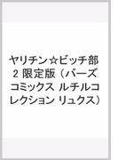 ヤリチン☆ビッチ部 2 限定版 (バーズコミックス ルチルコレクション リュクス)