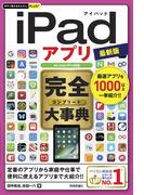 今すぐ使えるかんたんPLUS+ iPadアプリ 完全大事典 最新版[Air/mini/Pro対応]