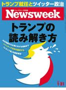 ニューズウィーク日本版 2017年 1/31号(ニューズウィーク)
