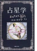 占星学 新装版