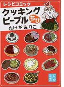 クッキングピープルちび レシピコミック (じっぴコンパクト文庫)