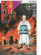 大判三国志 1 桃園の誓い(希望コミックス)