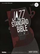 ジャズ・スタンダード・バイブルin B【フラット】 セッションに役立つ不朽の227曲 ハンディ版