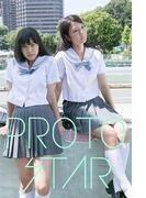 【全1-3セット】PROTO STAR 溝口恵&星名利華(PROTO STAR)