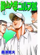 【全1-3セット】緑山大学ゴルフ部(マンガの金字塔)