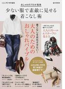 少ない服で素敵に見せる着こなし術 おしゃれのプロが指南 (e‐MOOK)(e‐MOOK)