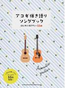 アコギ弾き語りソングブック はじめに弾きたい55曲 初級者ギター弾き語り