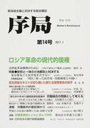 序局 新自由主義と対決する総合雑誌 第14号(2017.1) ロシア革命の現代的復権/小池都政と対決する